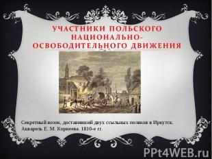 Секретный возок, доставивший двух ссыльных поляков в Иркутск. Акварель Е. М. Кор