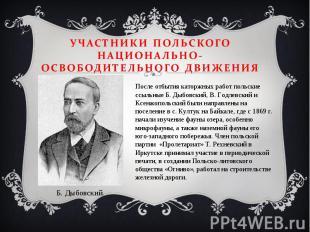 После отбытия каторжных работ польские ссыльные Б. Дыбовский, В. Годлевский и Кс