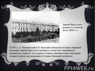 Здание Иркутского военного госпиталя. Фото 1890-х гг. В 1871 г. А. Чекановский и