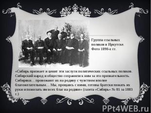 Группа ссыльных поляков в Иркутске. Фото 1890-х гг. «Сибирь признает и ценит эти