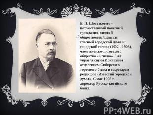 Б. П. Шостакович – потомственный почетный гражданин, видный общественный деятель