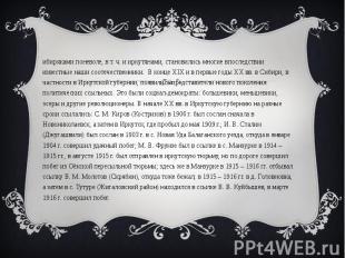 Сибиряками поневоле, в т. ч. и иркутянами, становились многие впоследствии извес
