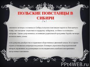 ПОЛЬСКИЕ ПОВСТАНЦЫ В СИБИРИ Волнения и заговоры сосланных в Сибирь польских повс