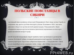 ПОЛЬСКИЕ ПОВСТАНЦЫ В СИБИРИВ противодействии произволу, которое для Петрашевског