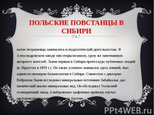 ПОЛЬСКИЕ ПОВСТАНЦЫ В СИБИРИМногие петрашевцы занимались и педагогической деятель