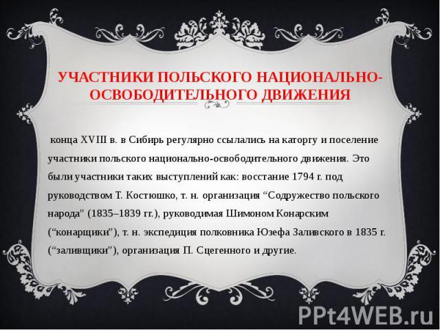 Участники польского национально-освободительного движенияС конца XVIII в. в Сибирь регулярно ссылались на каторгу и поселение участники польского национально-освободительного движения. Это были участники таких выступлений как: восстание 1794 г. под …