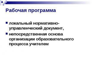 Рабочая программа локальный нормативно-управленческий документ, непосредственная