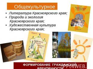 Общекультурное Литература Красноярского края; Природа и экология Красноярского к