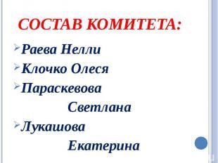 Состав комитета: Раева Нелли Клочко Олеся Параскевова Светлана Лукашова Екатерин