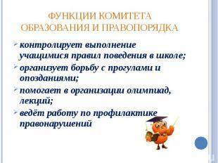 Функции комитета образования и правопорядка контролирует выполнение учащимися пр