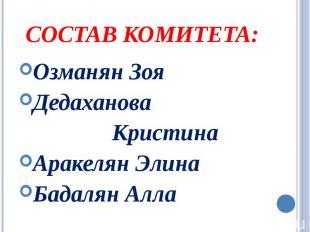 Состав комитета: Озманян Зоя Дедаханова Кристина Аракелян Элина Бадалян Алла