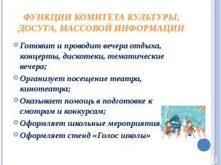 Функции комитета культуры, досуга, массовой информации Готовит и проводит вечера