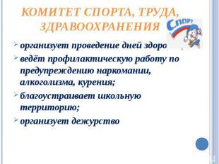 Комитет спорта, труда, здравоохранения организует проведение дней здоровья; ведё