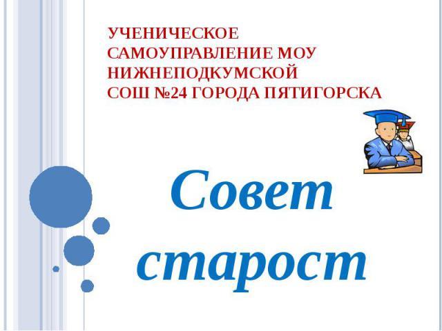 Ученическое самоуправление МОУ Нижнеподкумской СОШ №24 города Пятигорска Совет старост