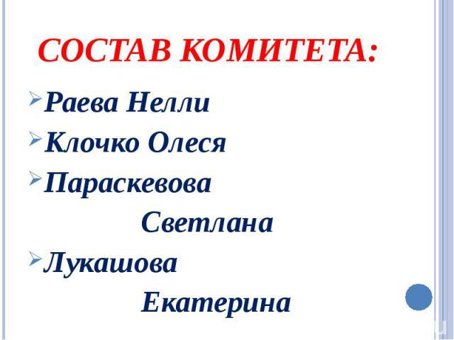 Состав комитета: Раева Нелли Клочко Олеся Параскевова Светлана Лукашова Екатерина
