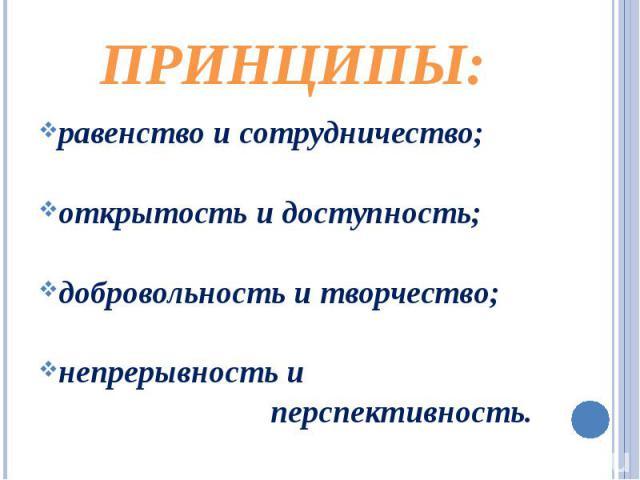 ПРИНЦИПЫ: равенство и сотрудничество; открытость и доступность; добровольность и творчество; непрерывность и перспективность.
