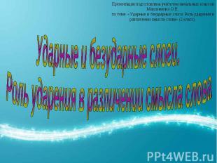 Презентация подготовлена учителем начальных классов Максименко О.Н. по теме: «Уд