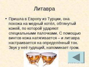 Литавра Пришла в Европу из Турции, она похожа на медный котёл, обтянутый кожей,