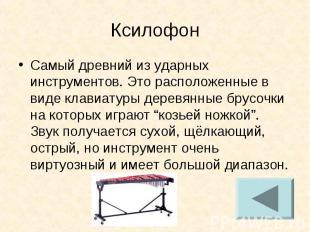 Ксилофон Самый древний из ударных инструментов. Это расположенные в виде клавиат