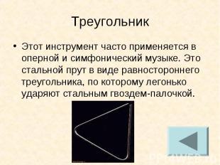 Треугольник Этот инструмент часто применяется в оперной и симфонический музыке.
