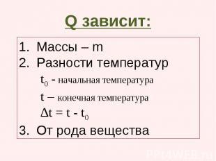Q зависит: Массы – m Разности температур t0 - начальная температура t – конечная