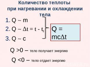 Количество теплоты при нагревании и охлаждении тела Q m Q ∆t = t - t0 Q c Q >0 –