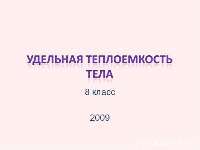 Удельная теплоемкость тела 8 класс 2009