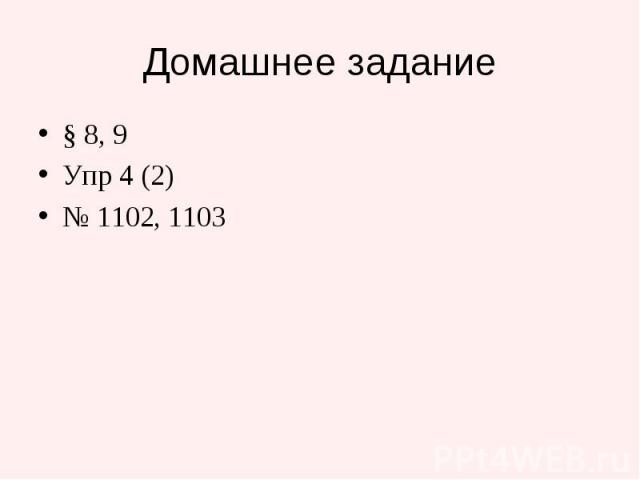 Домашнее задание § 8, 9 Упр 4 (2) № 1102, 1103