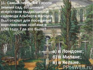 11. Самый первый в Европе зимний сад, созданный искусством выдающегося садовода