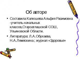 Об авторе Составила Калюшева Альфия Расимовна -учитель начальных классов,Староат