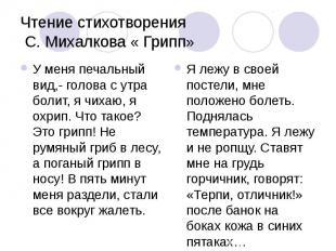 Чтение стихотворения С. Михалкова « Грипп» У меня печальный вид,- голова с утра