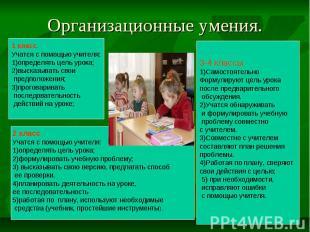 Организационные умения. 1 класс. Учатся с помощью учителя: 1)определять цель уро