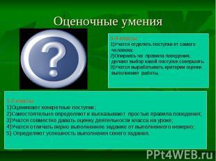 Оценочные умения 3-4 классы 1)Учатся отделять поступки от самого человека; 2)Опи