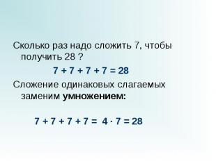 Сколько раз надо сложить 7, чтобы получить 28 ?  7 + 7 + 7 + 7 = 2