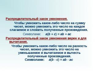 Распределительный закон умножения. Чтобы умножить какое-либо число на сумму чисе