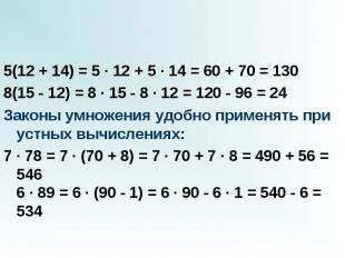 5(12 + 14) = 5 · 12 + 5 · 14 = 60 + 70 = 130 8(15 - 12) = 8 · 15 - 8 · 12 = 120