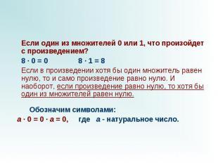 Если один из множителей 0 или 1, что произойдет с произведением?  8 · 0 = 0