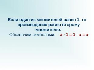 Если один из множителей равен 1, то произведение равно второму множителю. Обозна