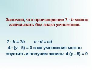 Запомни, что произведение 7 · b можно записывать без знака умножения.
