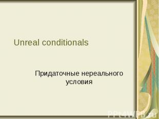 Unreal conditionals Придаточные нереального условия