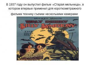В 1937 году он выпустил фильм «Старая мельница», в котором впервые применил для