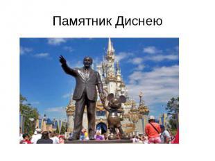 Памятник Диснею