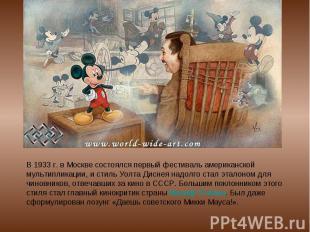В 1933 г. в Москве состоялся первый фестиваль американской мультипликации, и сти
