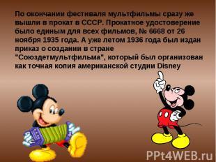 По окончании фестиваля мультфильмы сразу же вышли в прокат в СССР. Прокатное удо