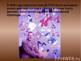 В 1968 году издательством ДЕТГИЗ была выпущена иллюстрированная книга «Жизнь и с