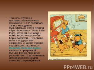 Три года спустя на прилавках музыкальных магазинов СССР появилась запись мелодии