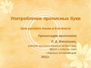 Употребление прописных букв Урок русского языка в 6-м классе Презентацию выполни