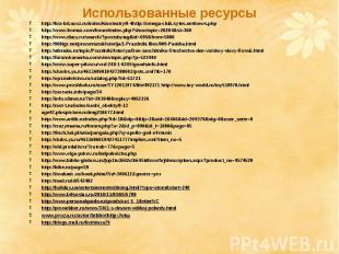 Использованные ресурсы http://bra-bit.ucoz.ru/index/kinoteatry/0-4http://omega-c