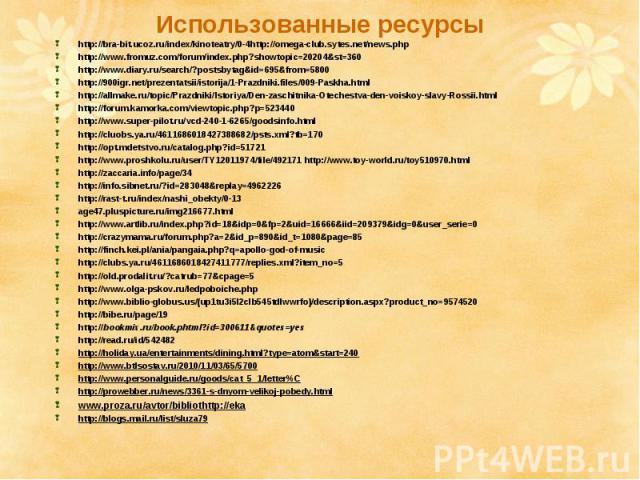 Использованные ресурсы http://bra-bit.ucoz.ru/index/kinoteatry/0-4http://omega-club.sytes.net/news.php http://www.fromuz.com/forum/index.php?showtopic=20204&st=360 http://www.diary.ru/search/?postsbytag&id=695&from=5800 http://900igr.net/prezentatsi…