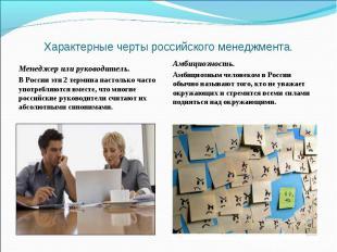 Характерные черты российского менеджмента. Менеджер или руководитель. В России э